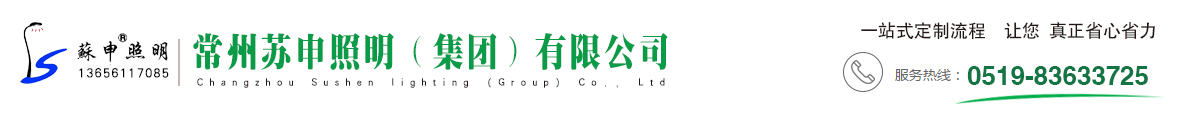 常州苏申照明电器有限公司