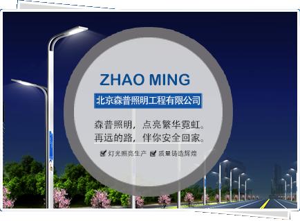 北京森普照明电器有限公司