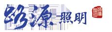 江苏路源照明电器有限公司